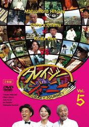 クレイジージャーニー vol.5