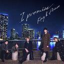 I promise (初回限定盤A CD+DVD) [ King & Prince ]