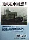 国鉄電車回想(2)