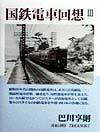 国鉄電車回想(3)