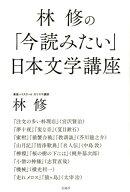 林修の「今読みたい」日本文学講座