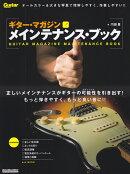 ギター・マガジンメインテナンス・ブック改訂新版