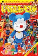 新版いんちきおもちゃ大図鑑