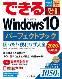 できるWindows10パーフェクトブック改訂5版 困った!&便利ワザ大全 [ 広野忠敏 ]