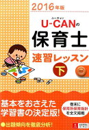 U-CANの保育士速習レッスン(2016年版 下)