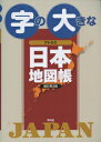 字の大きなアトラス 日本地図帳 新訂第2版 [ 平凡社 ]