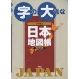 字の大きなアトラス日本地図帳新訂第2版