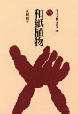 和紙植物 (ものと人間の文化史 181) [ 有岡 利幸 ]
