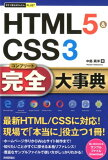 HTML5&CSS3完全大事典 (今すぐ使えるかんたんPLUS+)