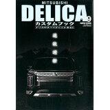 MITSUBISHI DELICAカスタムブック(VOL.9) (ぶんか社ムック 4WD特別編集)