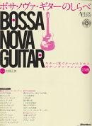 ボサ・ノヴァ・ギターのしらべ