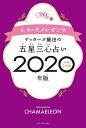 ゲッターズ飯田の五星三心占い金/銀のカメレオン座(2020年版) [ ゲッターズ飯田 ]