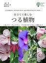 仕立てて楽しむつる植物 つるバラ・クレマチス・アサガオから珍しい植物まで (ガーデンライフシリーズ) [ 土橋 豊 ]