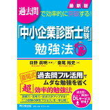 最新版「中小企業診断士試験」勉強法 (DO BOOKS)