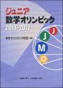 ジュニア数学オリンピック 2013-2017 [ 数学オリンピック財団 ]