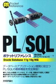 PL/SQL ポケットリファレンス [OracleDatabase11g/10g対応] Oracle Database 11g/10g対応 (Pocket reference) [ IPイノベーションズ ]