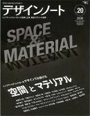 【バーゲン本】デザインノート(no.20)