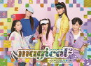 MAGICAL☆BEST -Complete magical2 Songs- (初回限定盤 CD+DVD) (ライブ盤)
