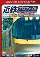 近鉄プロファイル〜近畿日本鉄道全線508.1km〜第2章 大阪線〜志摩線
