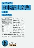 日本語小文典(下)
