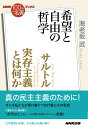 NHK「100分de名著」ブックス サルトル 実存主義とは何か 希望と自由の哲学 [ 海老坂 武 ]