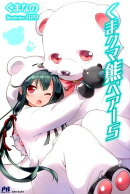 くま クマ 熊 ベアー 5