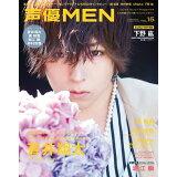 声優MEN(VOL.15) 巻頭特集:蒼井翔太 11th single『Harmony』 (FUTABASHA SUPER MOOK)