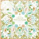 世界の美しい文様ぬり絵アラベスク文様