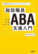 施設職員ABA支援入門