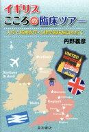 イギリスこころの臨床ツアー