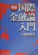 国際金融論入門新版