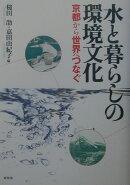 水と暮らしの環境文化