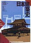 日本建築史