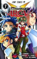 遊☆戯☆王ARC-V 7