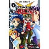 遊☆戯☆王ARC-V(7) 運命の架け橋! (ジャンプコミックス)