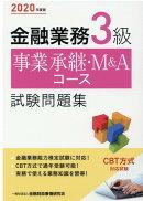 2020年度版 金融業務3級 事業承継・M&Aコース試験問題集
