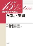 ADL・実習