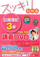 DVD>スッキリわかる日商簿記3級第10版