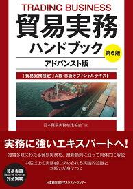 貿易実務ハンドブック アドバンスト版 第6版 [ 日本貿易実務検定協会 ]