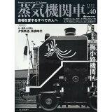 蒸気機関車EX(Vol.40) 特集:栄光の梅小路機関区1 (イカロスMOOK j train特別編集)