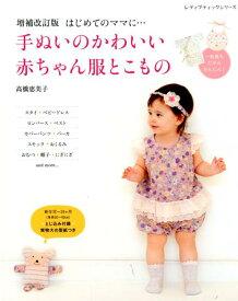 手ぬいのかわいい赤ちゃん服とこもの増補改訂版 はじめてのママに・・・ (レディブティックシリーズ)