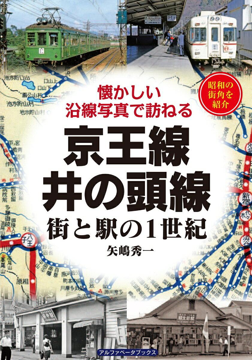 京王線・井の頭線街と駅の1世紀 懐かしい沿線写真で訪ねる [ 矢嶋秀一 ]