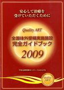 全国体外受精実施施設完全ガイドブック(2009)