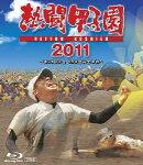 熱闘甲子園 2011【Blu-ray】