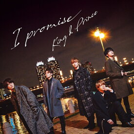 I promise (初回限定盤B CD+DVD) [ King & Prince ]