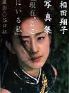 相田翔子写真集