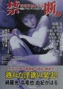 禁断(vol.9)