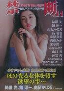 禁断(vol.14)
