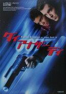 007/ダイ・アナザ-・デイ