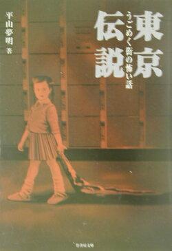 東京伝説(うごめく街の怖い話)